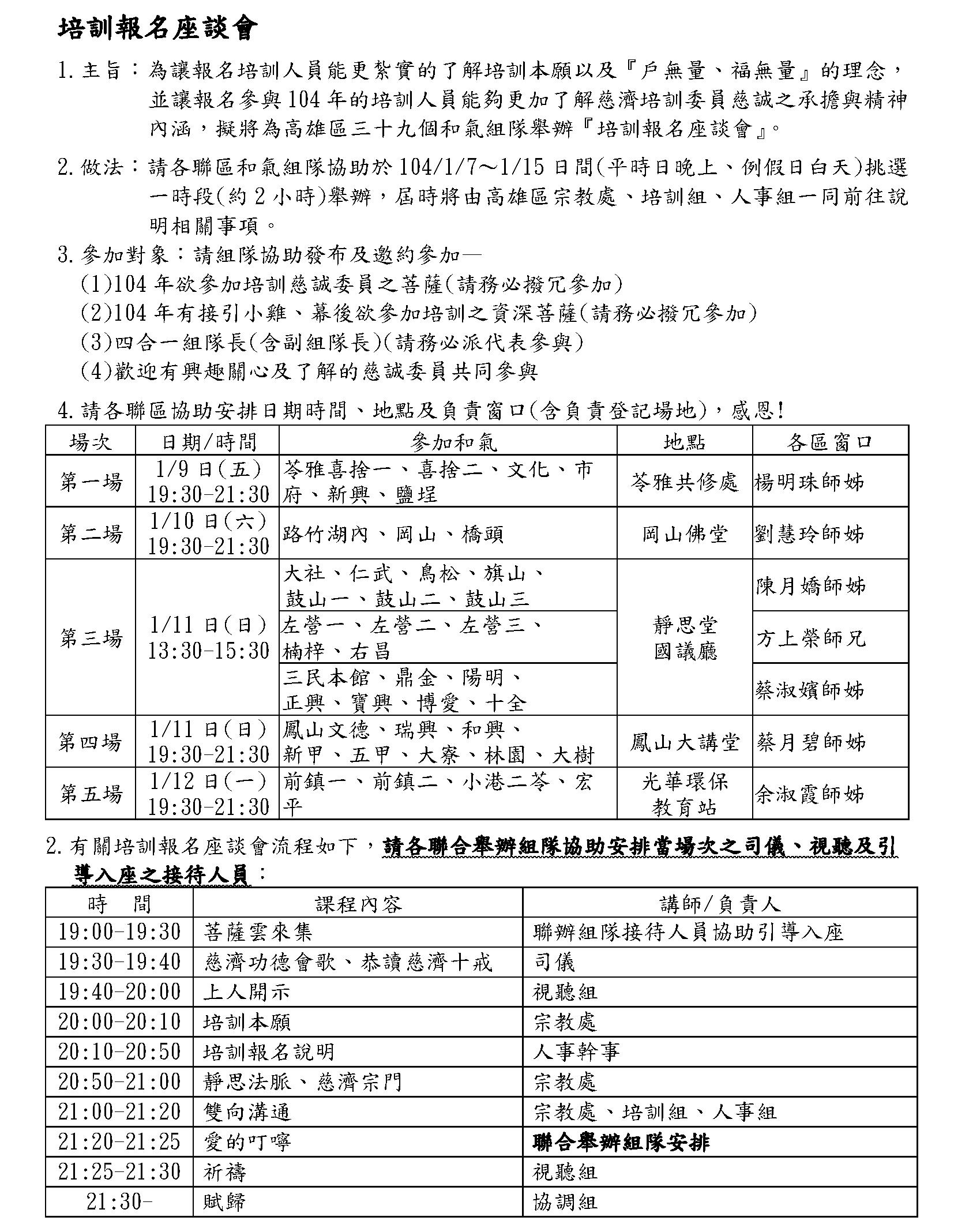104年培訓報名座談會各場次確認版1229.png