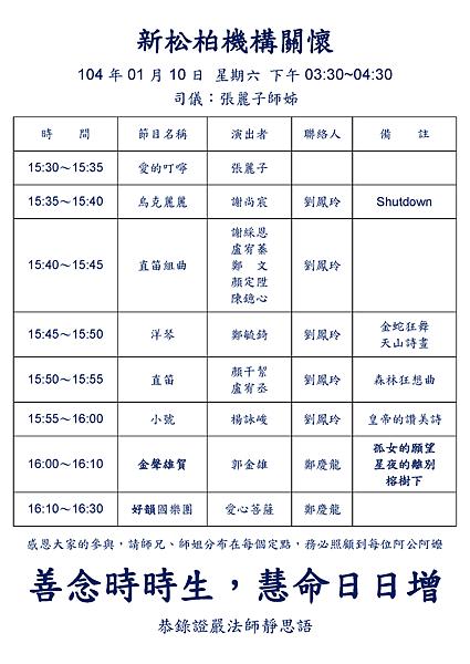 20150110-機構關懷_頁面_3.png