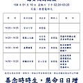 20150110-機構關懷_頁面_2.png