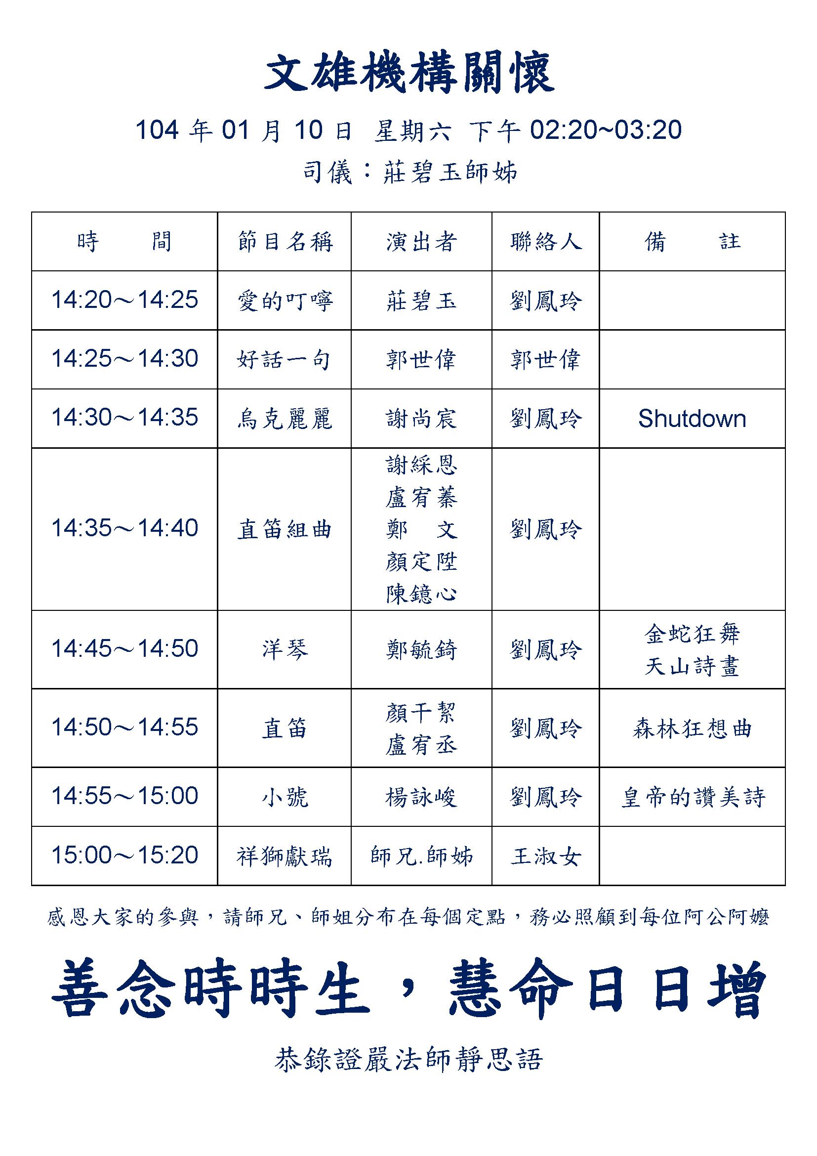 20150110-機構關懷_頁面_1.png