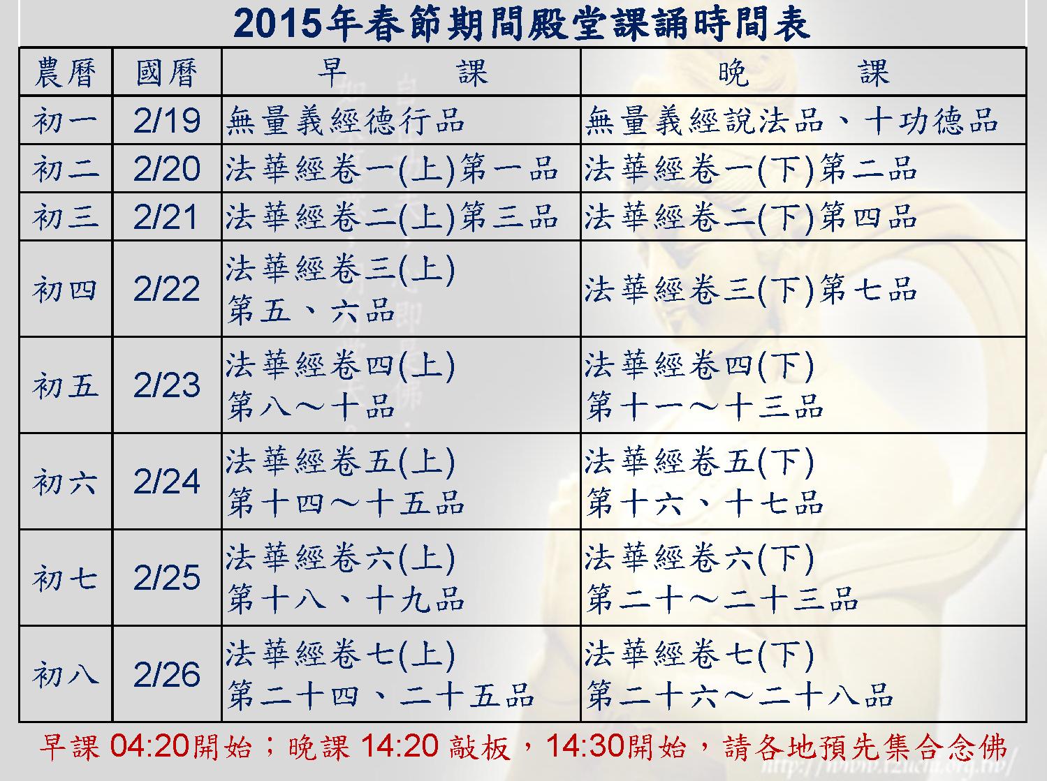 2015年春節期間殿堂課誦時間表.png