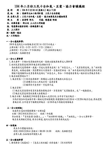 104年02月份三民十全和氣、互愛、協力會議議程_頁面_1.png
