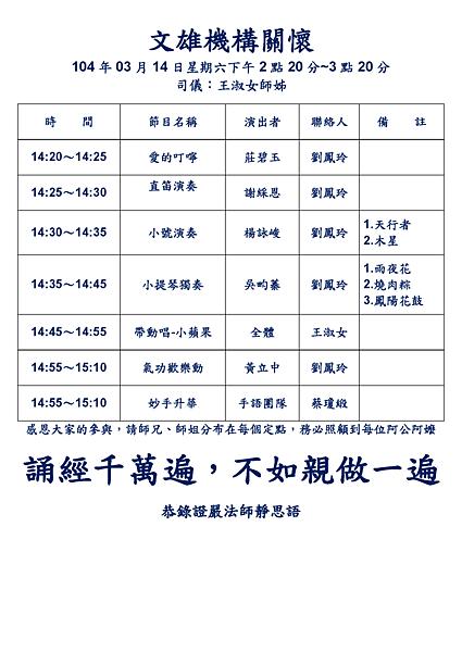 20150314-機構關懷_頁面_1.png