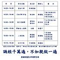 20150314-機構關懷_頁面_2.png