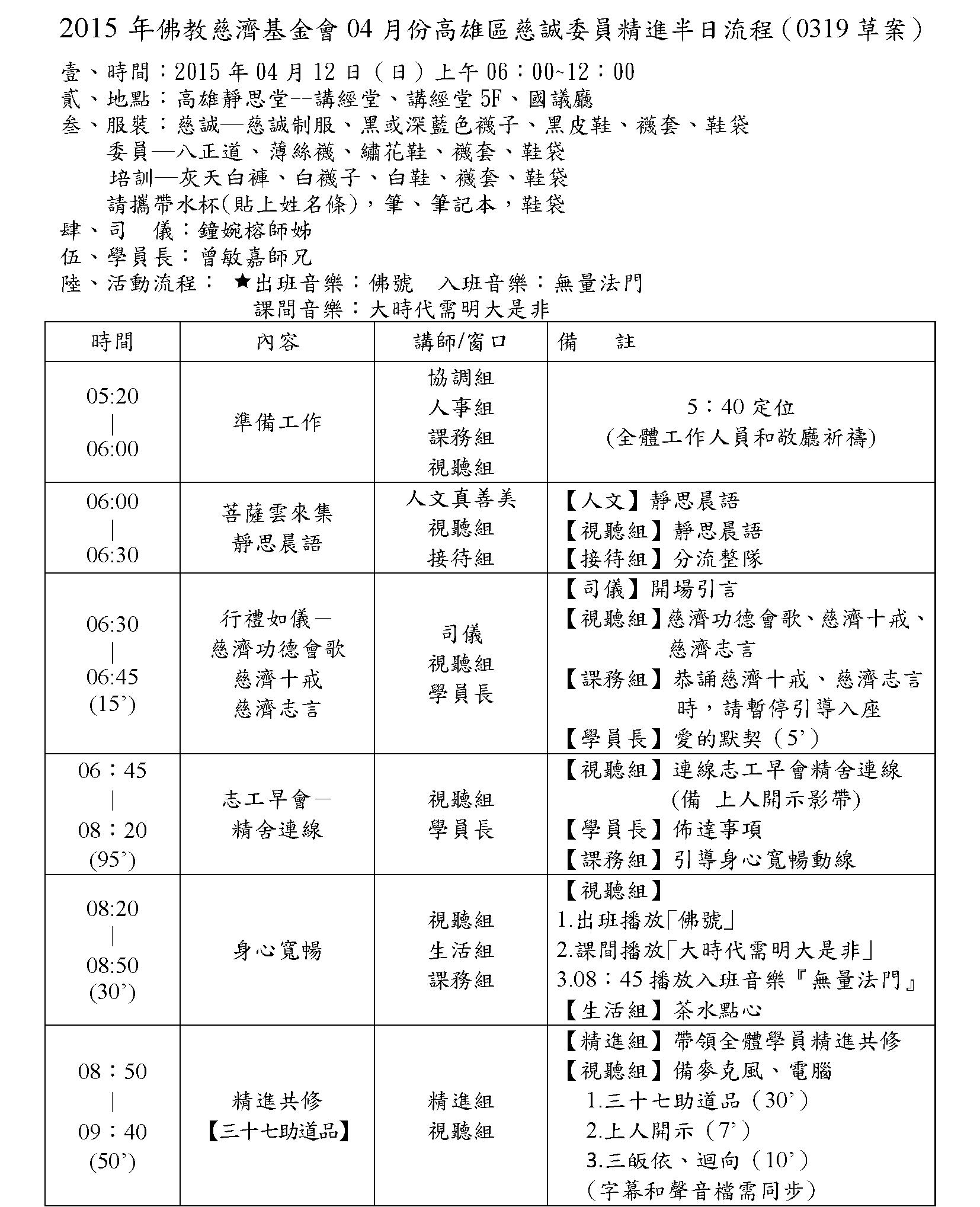 20150412精進日簡易流程-0319_頁面_1.png