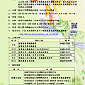 104年5-6月安寧療護概論.png