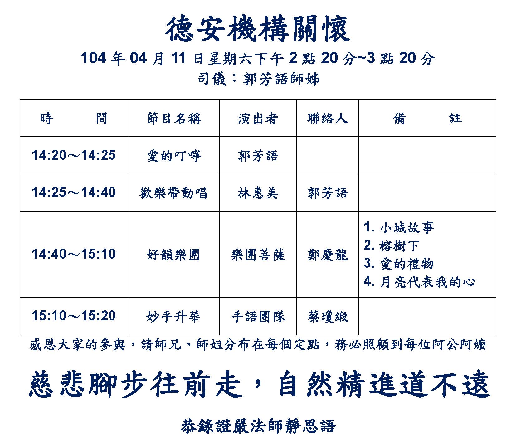 20150411機構關懷_頁面_2.png