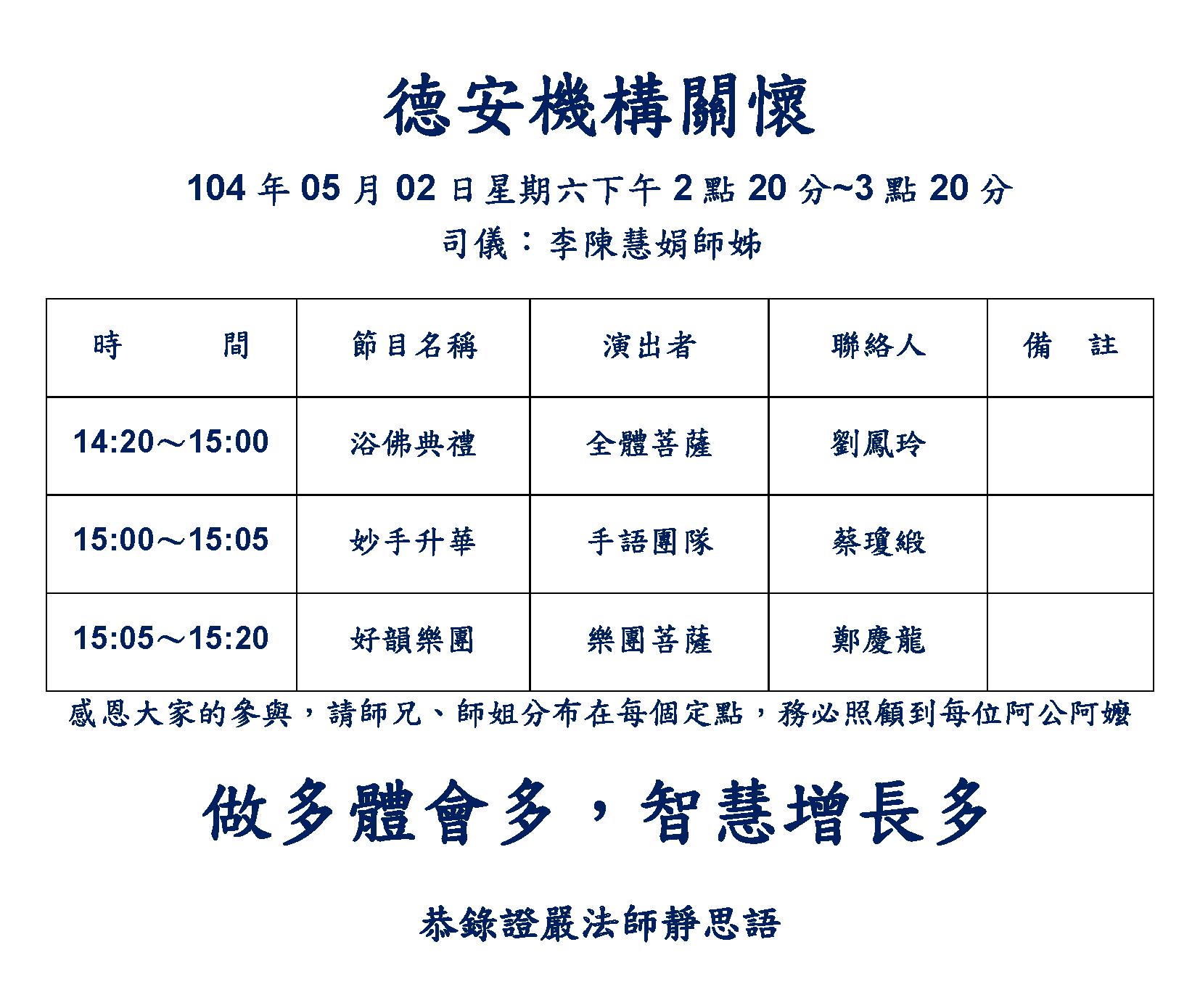 20150502-機構關懷_頁面_1.png