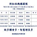 20150502-機構關懷_頁面_2.png