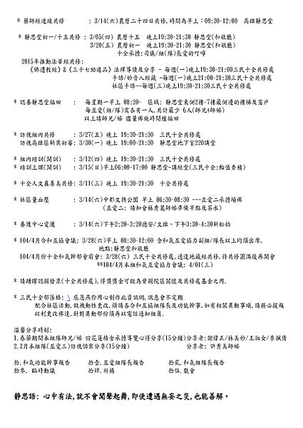 104年03月份三民十全和氣、互愛、協力會議議程_頁面_3.png