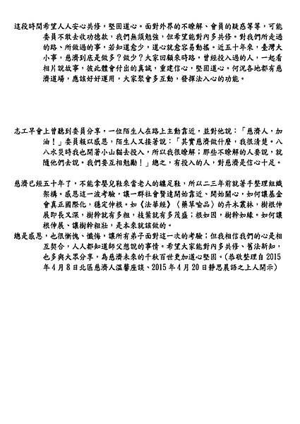 104年05月份三民十全和氣、互愛、協力會議議程_頁面_5.png