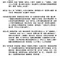 104年05月份三民十全和氣、互愛、協力會議議程_頁面_4.png