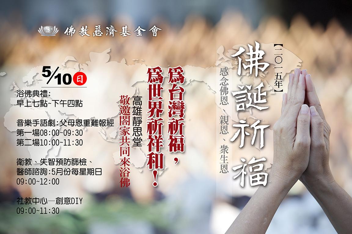 2015年高雄靜思堂浴佛典禮電子邀請卡.jpg