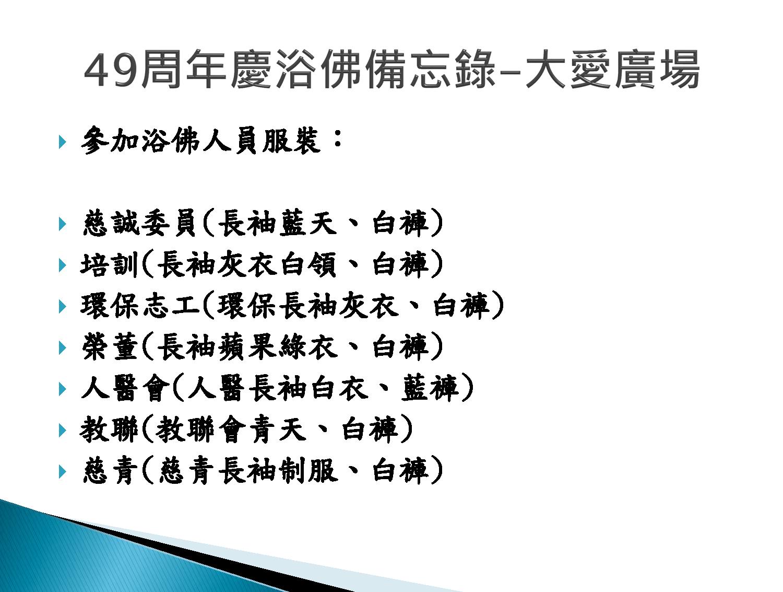 2015高雄靜思堂浴佛-各場地備忘錄-0426_頁面_04.png