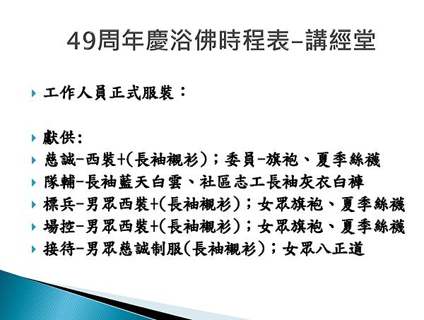 2015高雄靜思堂浴佛-各場地備忘錄-0426_頁面_09.png
