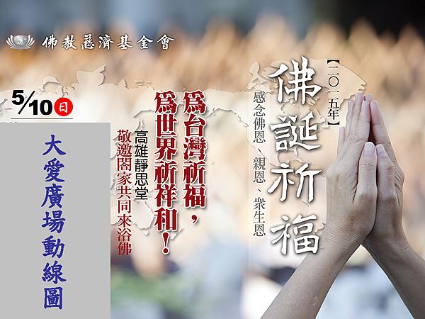 2015高雄靜思堂浴佛-動線規劃-大愛廣場-0505_頁面_01.png