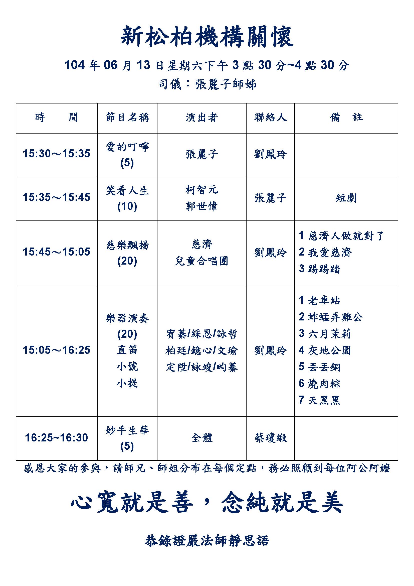 20150613機構關懷_頁面_3.png