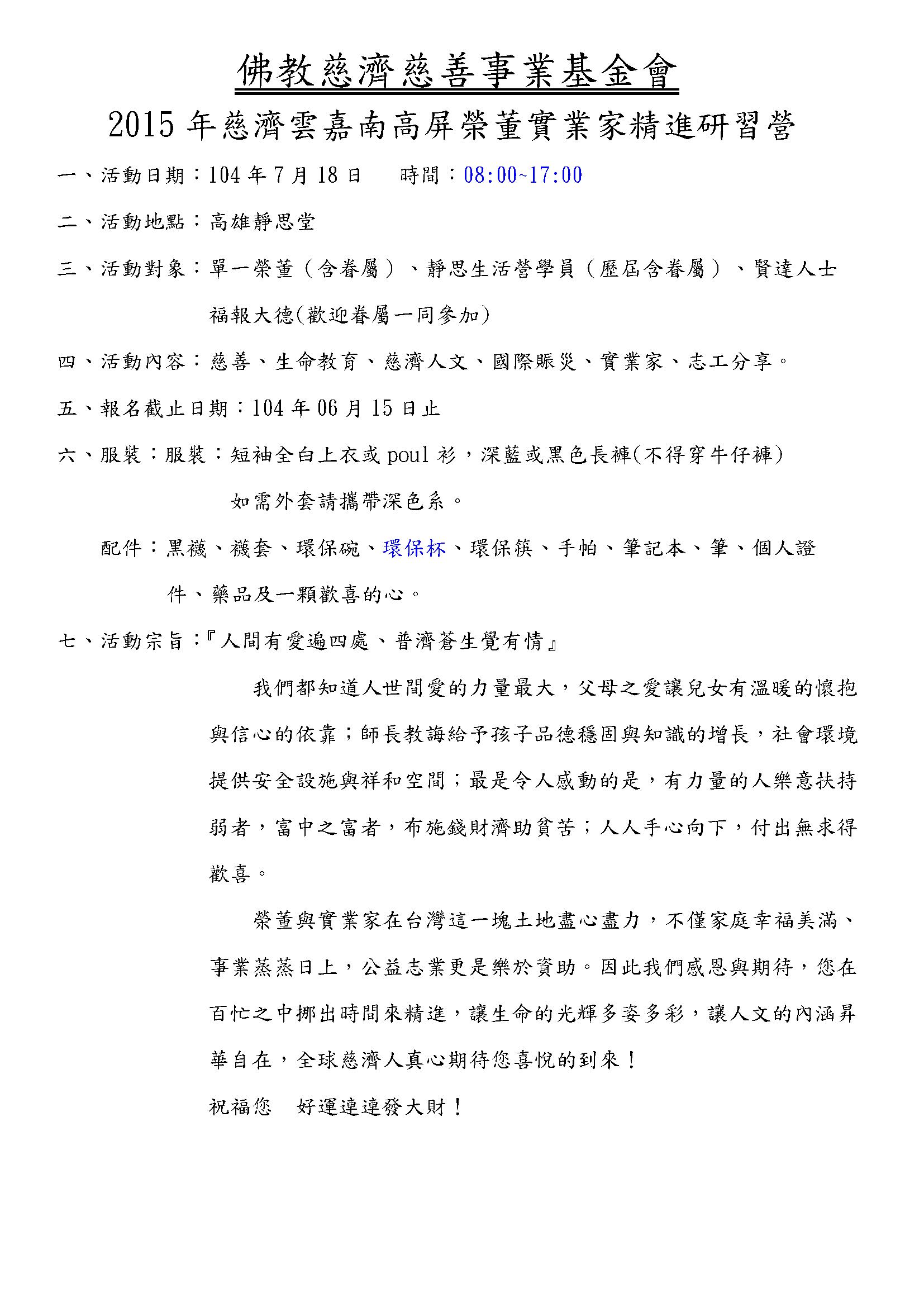 2015年慈濟雲嘉南高屏榮董實業家精進研習營.png