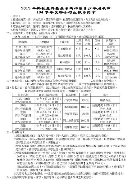 2015年佛教慈濟基金會高雄區青少年成長班104學年度聯合招生報名簡章.png