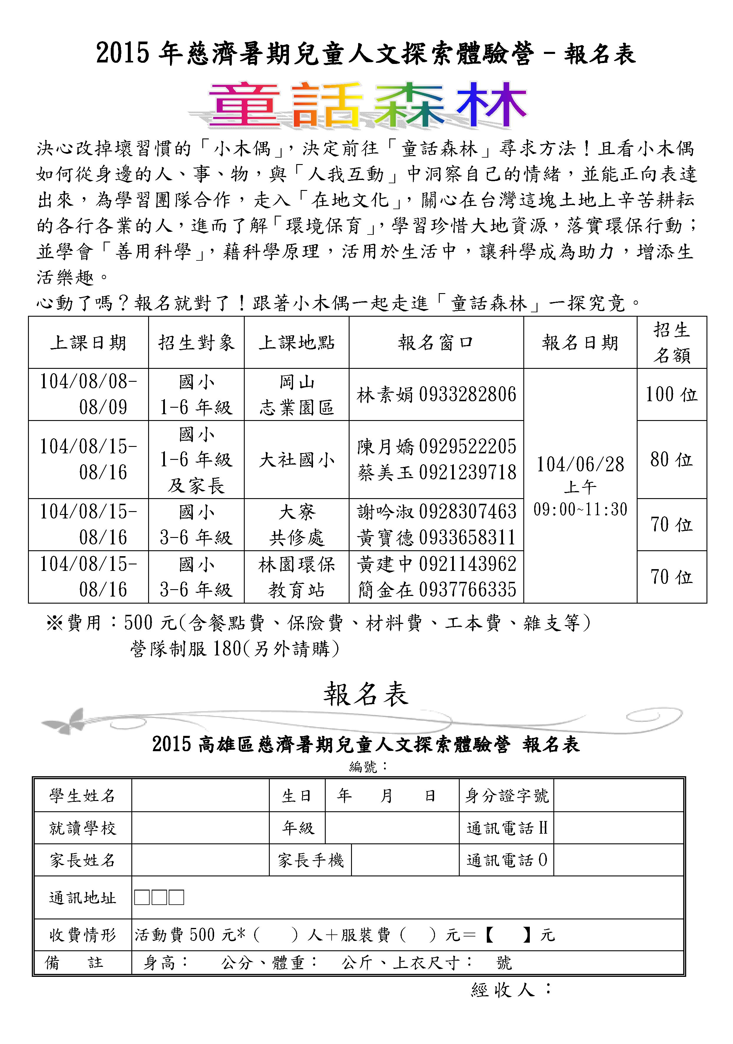 2015年慈濟暑期兒童「人文探索體驗營」報名表--高雄區.png