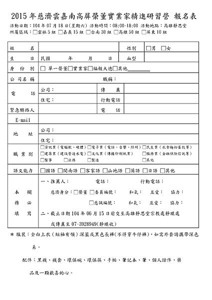 2015佛教慈濟雲嘉南高屏實業家一日精進報名表.png