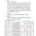 【無毒有我•有我無毒】師資進階培訓活動辦法簡章(完整)20141129_頁面_1.png
