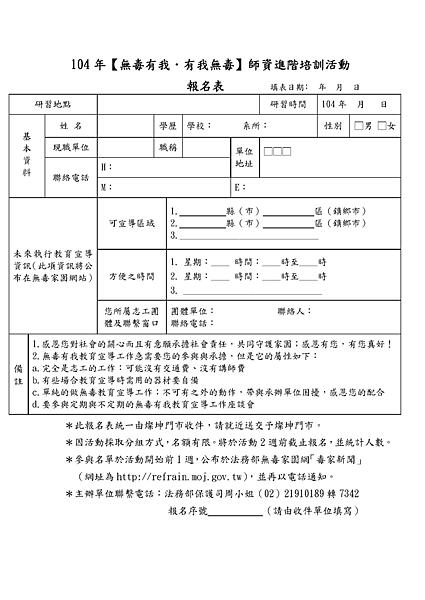 【無毒有我•有我無毒】師資進階培訓活動辦法簡章(完整)20141129_頁面_3.png
