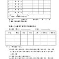 【無毒有我•有我無毒】師資進階培訓活動辦法簡章(完整)20141129_頁面_4.png