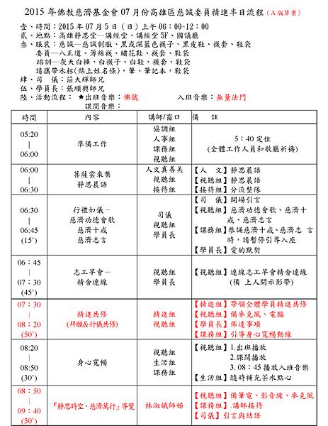20150705精進日簡易流程A版(0623)_頁面_1.png