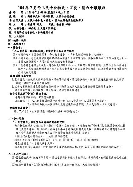 104年07月份三民十全和氣、互愛、協力會議議程_頁面_1.png