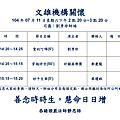 20150711機構關懷_頁面_1.png