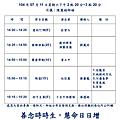 20150711機構關懷_頁面_2.png