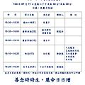 20150711機構關懷_頁面_3.png