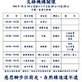 20151010機構關懷_頁面_1.png