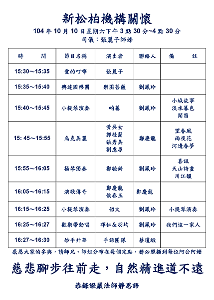 20151010機構關懷_頁面_3.png