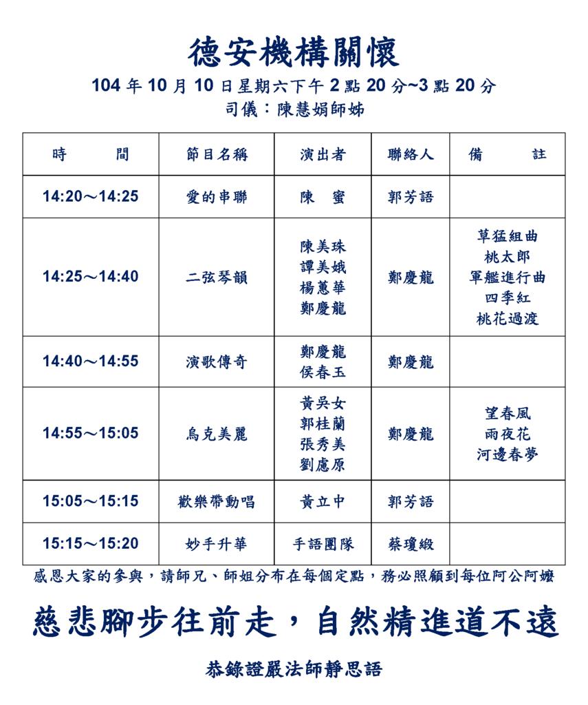 20151010機構關懷_頁面_2.png