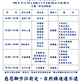 20151114機構關懷_頁面_2.png