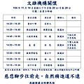 20151114機構關懷_頁面_1.png