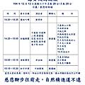 20151212機構關懷_頁面_2.png