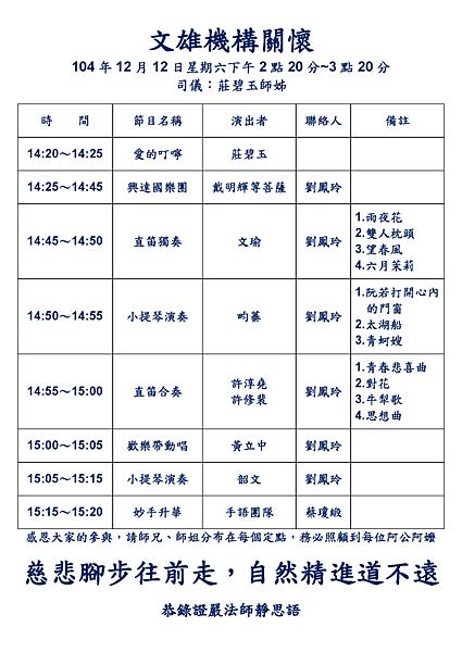 20151212機構關懷_頁面_1.png