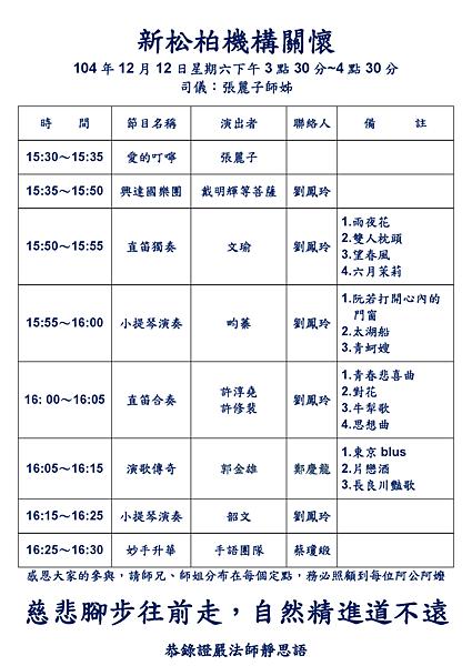 20151212機構關懷_頁面_3.png