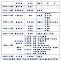 20160312機構關懷_頁面_3.png