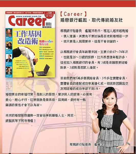 Career 雜誌專訪