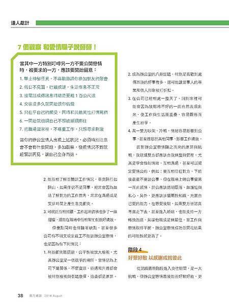 【本文出自《能力雜誌》2014年8月號;非經同意不得轉載、刊登】