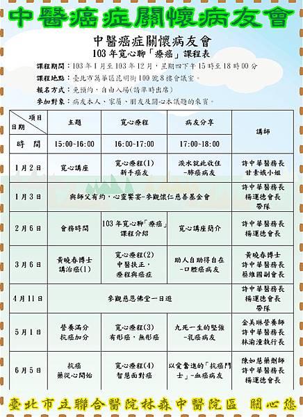 中醫癌症課程表-103年