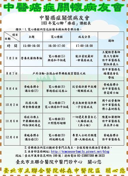中醫癌症課程表-103年1