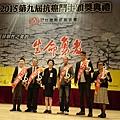 20151213~第九屆抗癌鬥士頒獎_3616.jpg