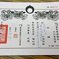 105.3.10~覺風佛教藝術園區_2760.jpg
