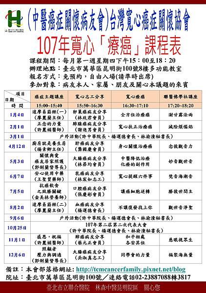 107年病友會課程表.jpg