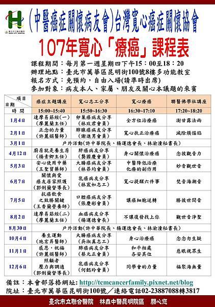107年病友會課程表-修2.jpg